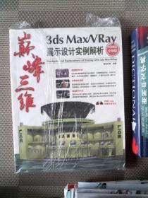 巅峰三维 3ds Max/VRay展示设计实例解析(白金畅销全新版)(无光盘)
