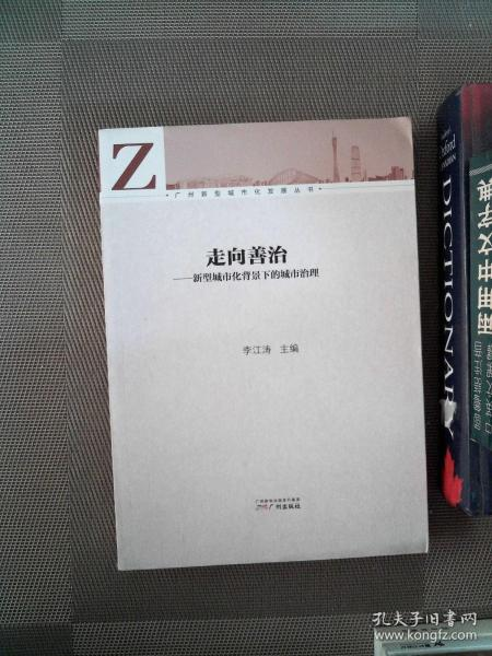 广州新型城市化发展丛书·走向善治:新型城市化背景下的城市治理