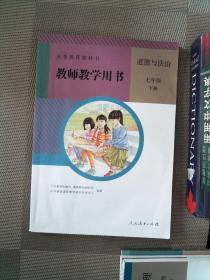 义务教育教科书 教师教学用书 道德与法治 七年级 下册(有光盘)