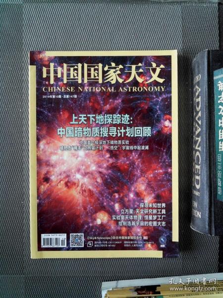 中国国家天文  2019.10
