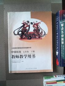 义务教育课程标准实验教科书教师教学用书. 中国历史. 七年级. 下册(有光盘)