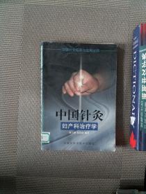 中国针灸妇产科治疗学——中国针灸临床与应用丛书