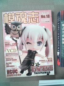 模魂志 2008.03(有光盘)