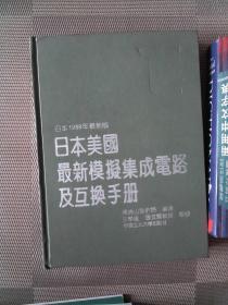 日本美国最新模拟集成电路及互换手册 日本1998年最新版
