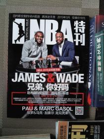 NBA特刊 2015.3