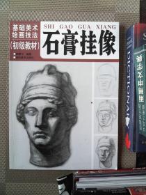 基础美术绘画技法 初级教材  石膏挂像