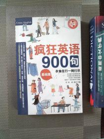 疯狂英语·900句:基础篇(有光盘)