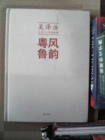 粤风鲁韵 吴泽浩从艺六十年国画集