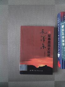 毛泽东军事思想史纵论