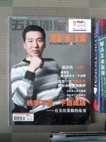 五環明星 羽毛球 2009.3
