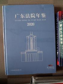 广东法院年鉴 2020