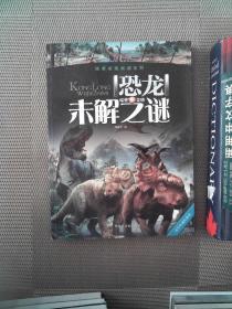 探索发现阅读系列:恐龙未解之谜