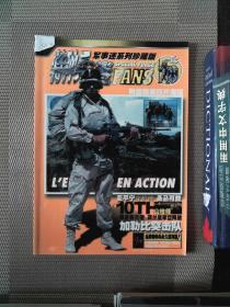 特种兵迷 军事迷系列珍藏版