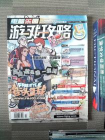 電腦樂園 游戲攻略 專題企劃 2005.12