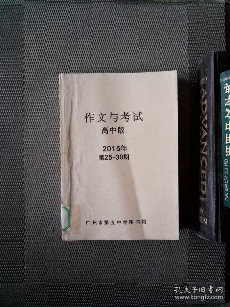 作文与考试 高中版 2015.25-30
