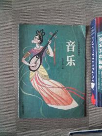 广东省中学课本 音乐 简谱第二册