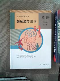 义务教育教科书 教师教学用书 英语 九年级全一册
