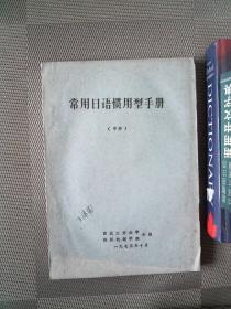 常用日语惯用型手册 中册