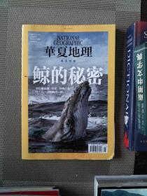 华夏地理 2021.5 海洋特辑