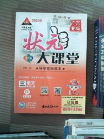 状元大课堂 语文 三年级上册 R 广东专版教师用书(无题册)