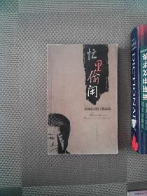 蔡澜游记散文精品集 忙里偷闲