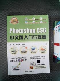 软件入门与提高丛书:Photoshop CS6中文版入门与提高(经典清华版)