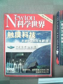 科学世界 2009.10