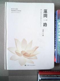 莲开一路 : 海上丝绸之路佛教文化行