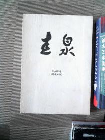 圭泉 1994年号 平成6年
