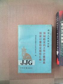 中华人民共和国强制检定的工作计量器具国家计量检定规程汇编二