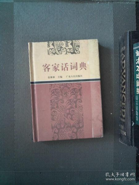 客家话词典