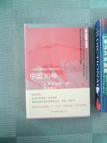 中国30年:人类社会的一次伟大变迁
