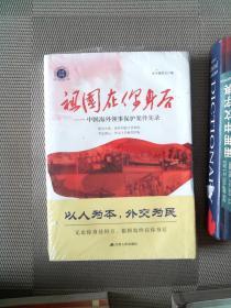 祖国在你身后:中国海外领事保护案件实录