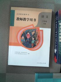 义务教育教科书 教师教学用书 语文 六年级下册(有光盘)