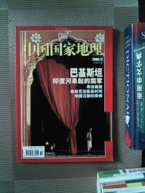 中国国家地理 2005.11