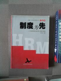 制度为先:人力资源管理必备文档、表格与制度