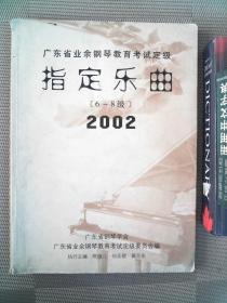 广东省业余钢琴教育考试定级 指定乐曲 6-8级 2002