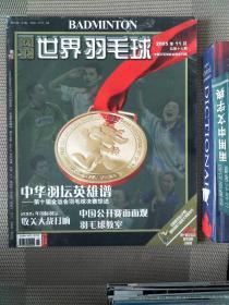 網羽世界 世界羽毛球 2005.11
