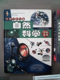 中国少年儿童自然科学百科全书 天文地理 3