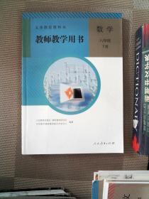义务教育教科书 教师教学用书 数学 八年级 下册(有光盘)