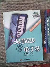 從零起步學電子琴(修訂版)