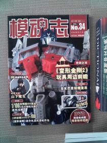 模魂志 2009.7(有光盘)