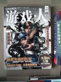 游戲人 2011.9