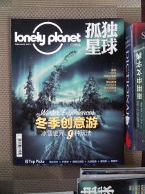 孤独星球 2019.2