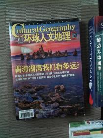 环球人文地理 2014.01.
