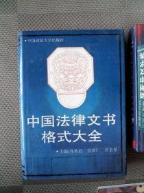 中国法律文书格式大全