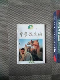 中学政史地 1999.9
