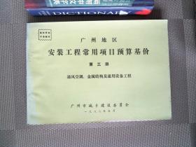 广州地区安装工程常用项目预算基价 第三册 通风空调金属结构及通用设备工程