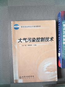 大气污染控制技术——教育部高职高专规划教材