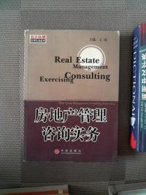 房地产管理咨询实务